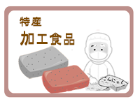 加工食品フレーム